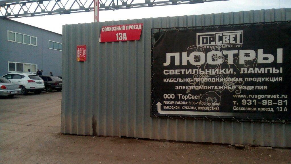 Горсвет Самара Официальный Сайт Магазин