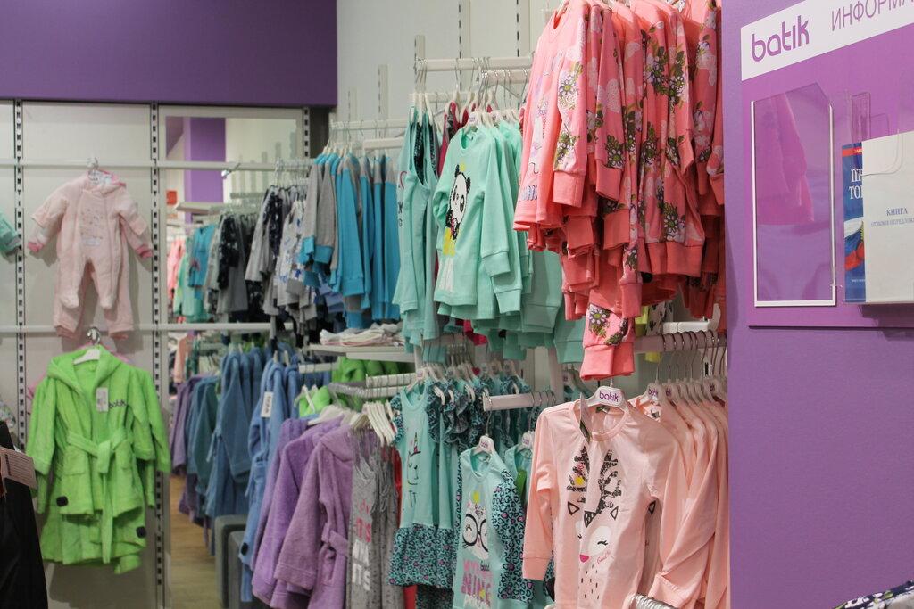 Batik Магазин Детской Одежды