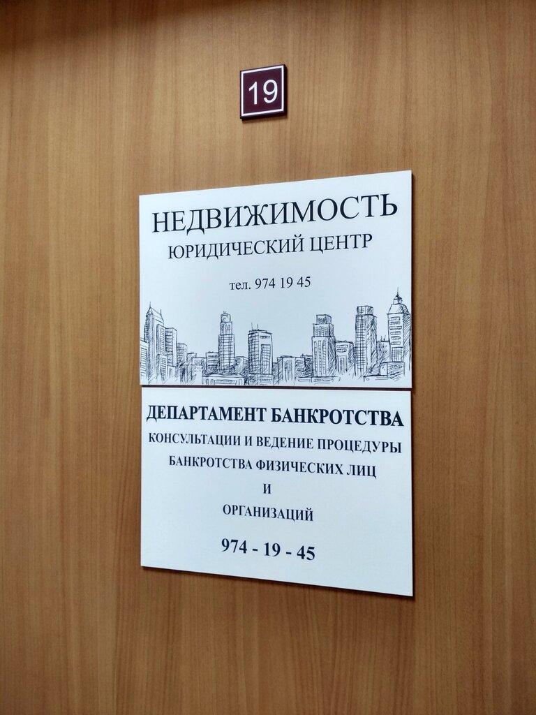 юридические услуги — Департамент банкротства физических лиц — Санкт-Петербург, фото №4