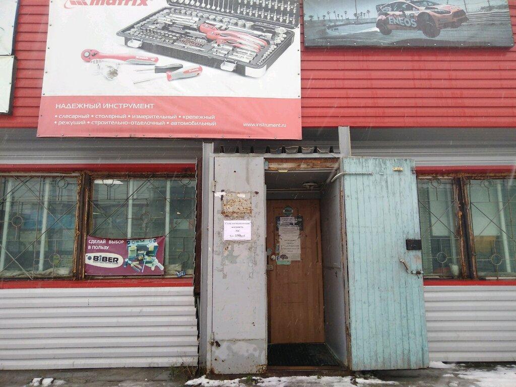 Магазин Сантехники Кировский Район