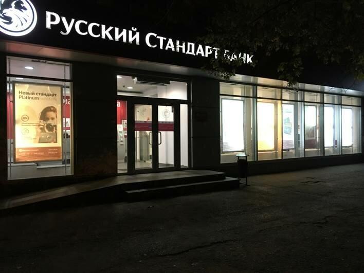 Банк русский стандарт волгоград отзывы сотрудников волгоград