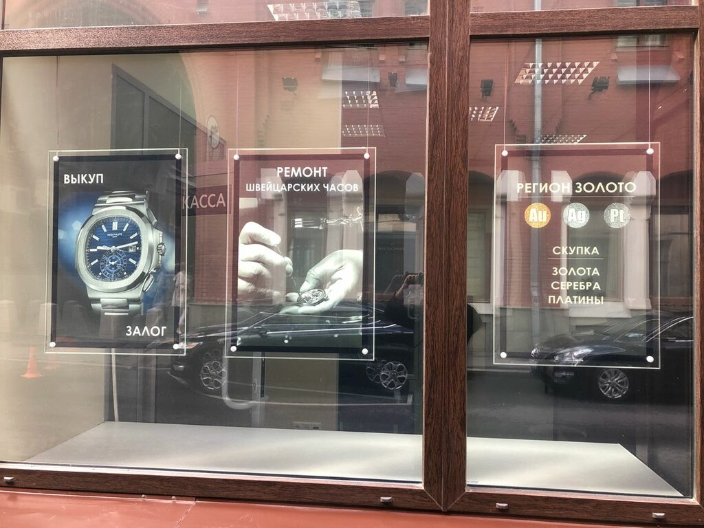 Центральный ломбард москвы автоломбарды продажа авто в оренбурге