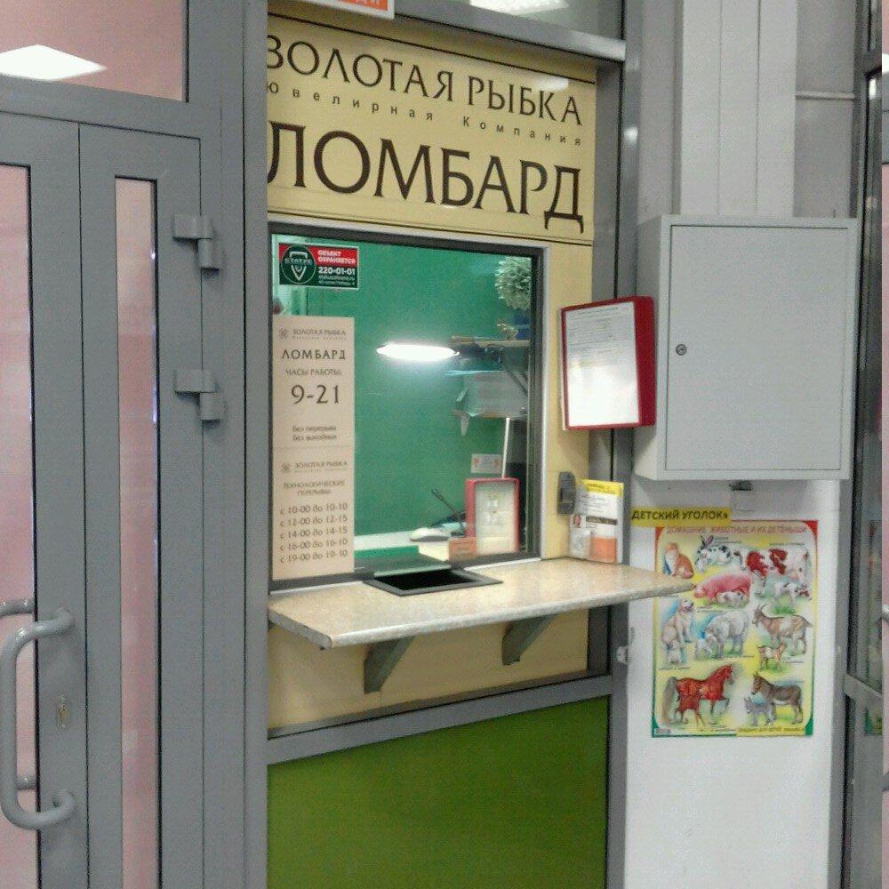 Челябинск заложитьчасы ломбард роллекс в советские часы дорогие