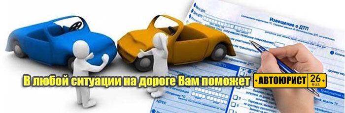 автоюрист рф