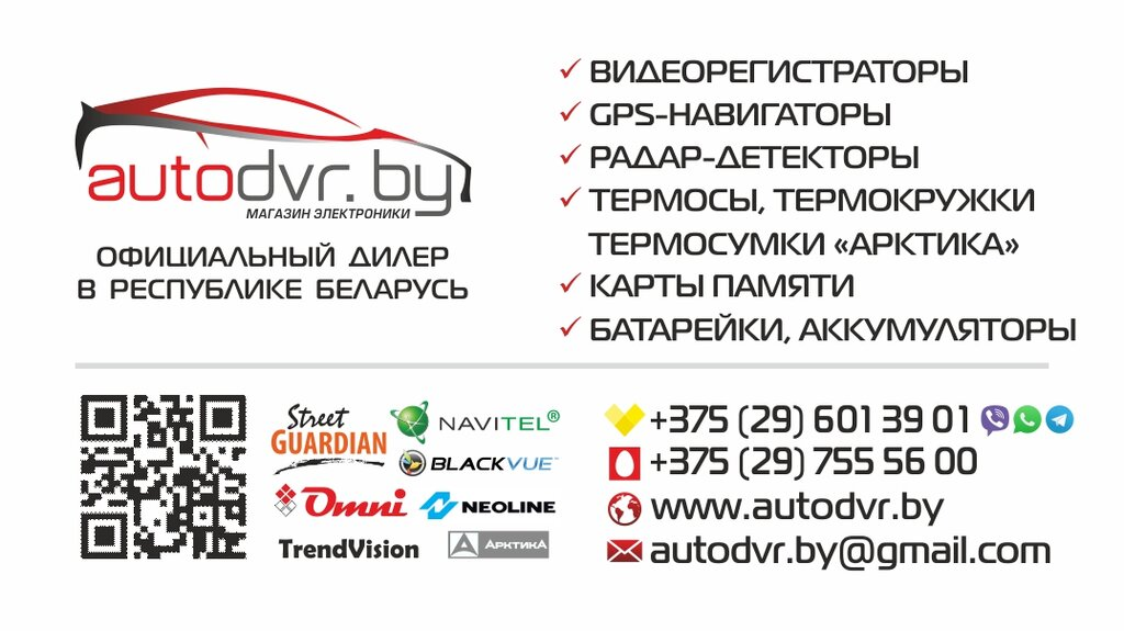 магазин электроники — Autodvr.by — Минск, фото №1
