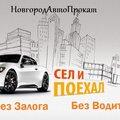 НовгородАвтоПрокат, Автомобили в Городском округе Великий Новгород