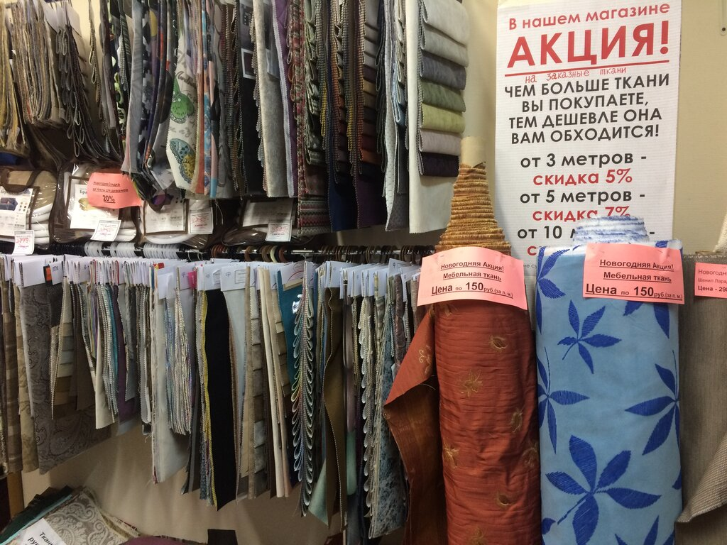 мебельные ткани купить в розницу в тольятти