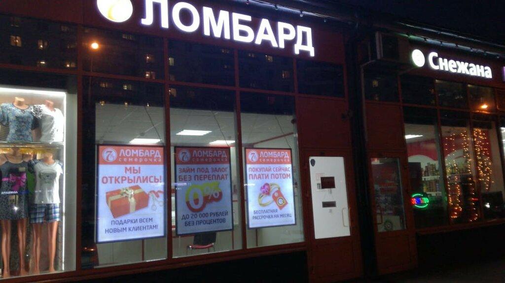 Ломбард семерочка адреса в москве нужен ли залог при аренде авто