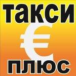 Такси Евро Плюс
