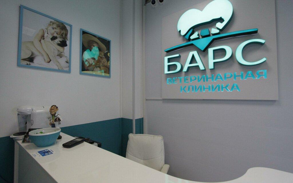 ветеринарная клиника — Барс — Санкт-Петербург, фото №4