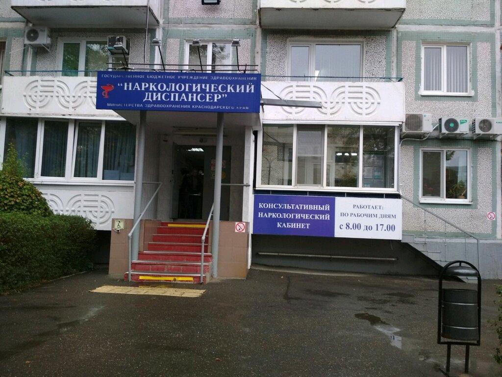 Диспансеры наркология наркологическая клиника цены челябинск