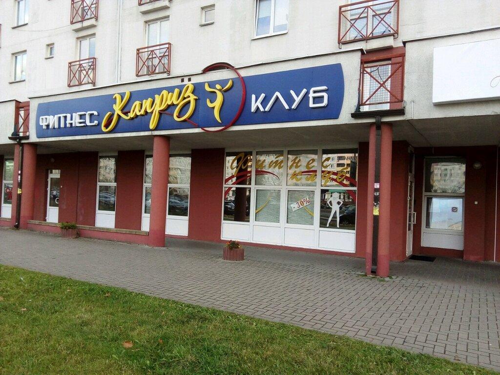 фитнес-клуб — Каприз — Минск, фото №1