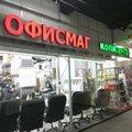 Копицентр Офисмаг, Широкоформатная печать в Багаевском районе