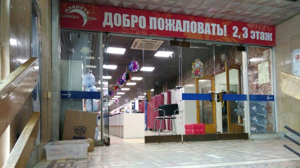 90fff1a19 Планета Одежда Обувь - магазин детской одежды, метро Площадь Маркса ...