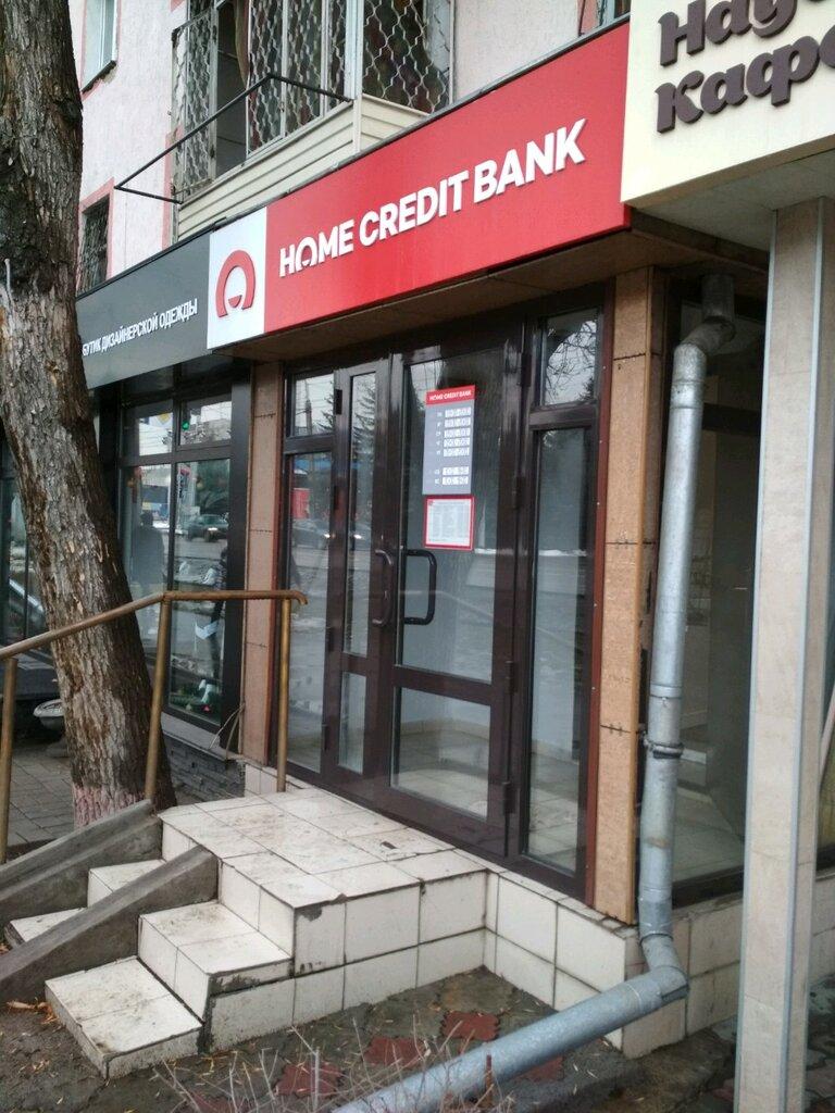 банки кредит в алмате максимальная ставка по кредиту в сбербанке