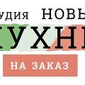Новые Кухни, Услуги по ремонту и строительству в Засечном