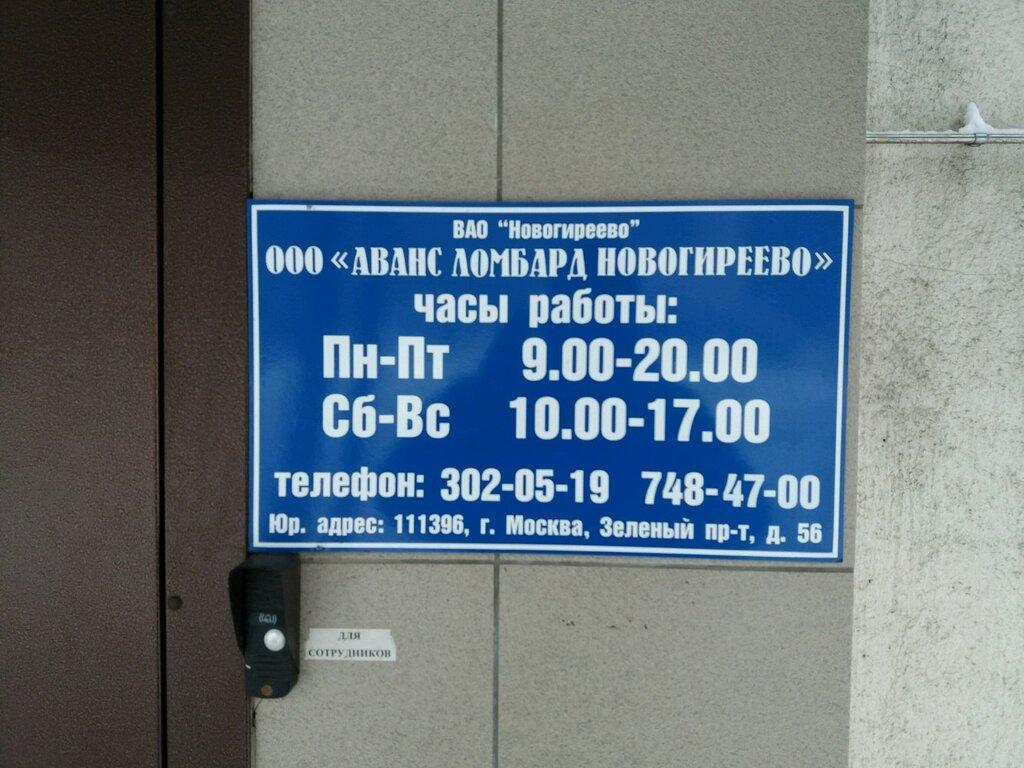 Ломбард аванс москва автоломбард в екатеринбурги