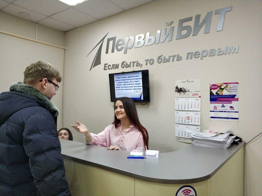 IT-компания — 1С: Первый Бит — Челябинск, фото №5