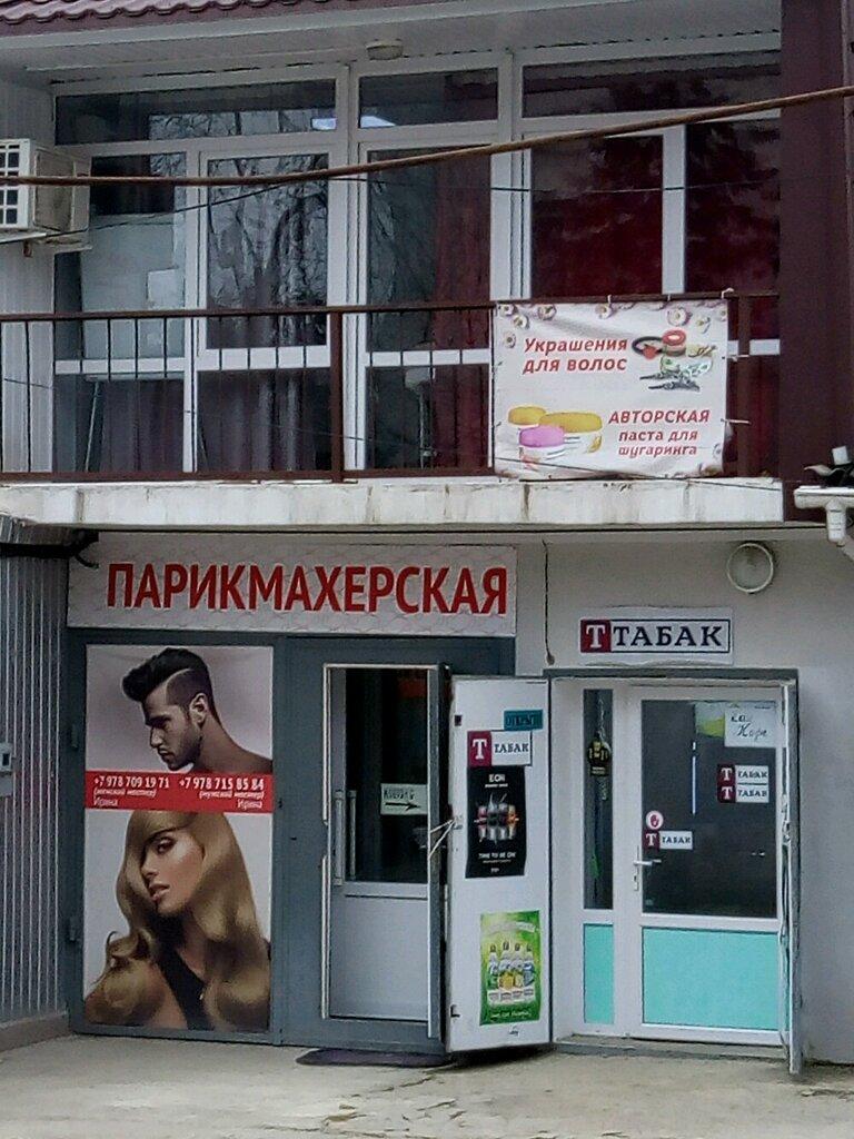 табак симферополь опт