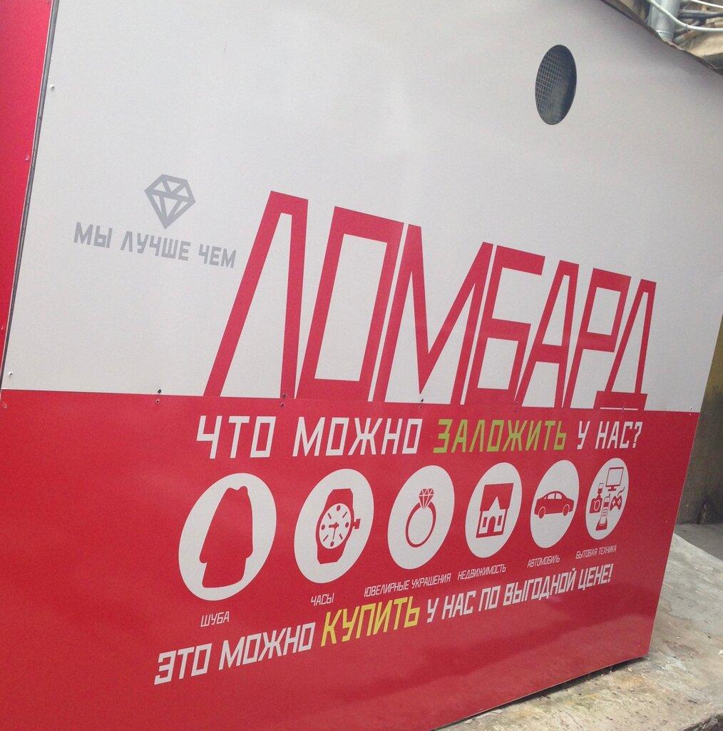 Ломбарды москвы краснопресненский автосалон в кунцево москва мицубиси
