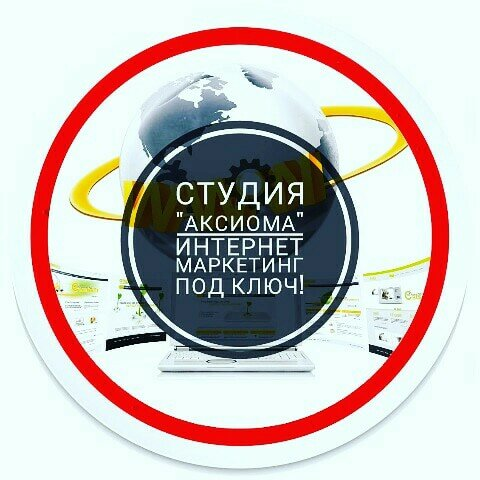интернет-маркетинг — Студия Аксиома — Уфа, фото №1