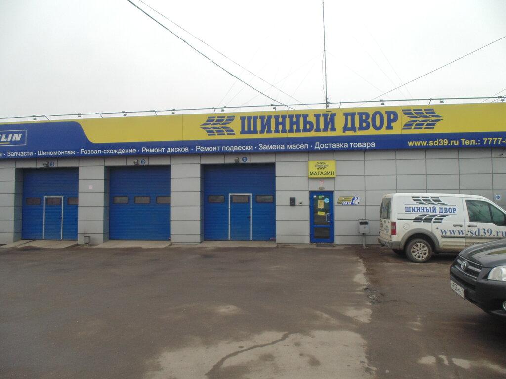 шины и диски — Шинный двор на Портовой — Калининград, фото №2