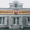РОСИЧ-патруль, Услуги охраны людей и объектов в Ивановской области
