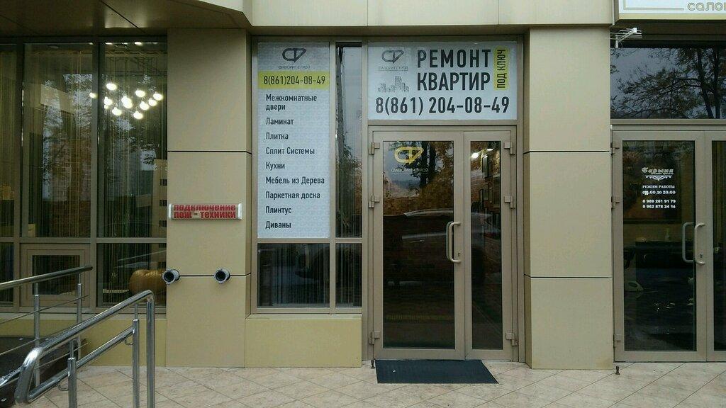 строительные и отделочные работы — Фаворит Строй — Краснодар, фото №5