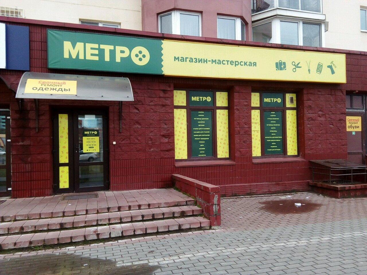 Магазин Метро На Каменной Горке