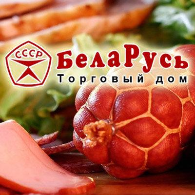 продукты питания оптом — БелаРусь — Воронеж, фото №1