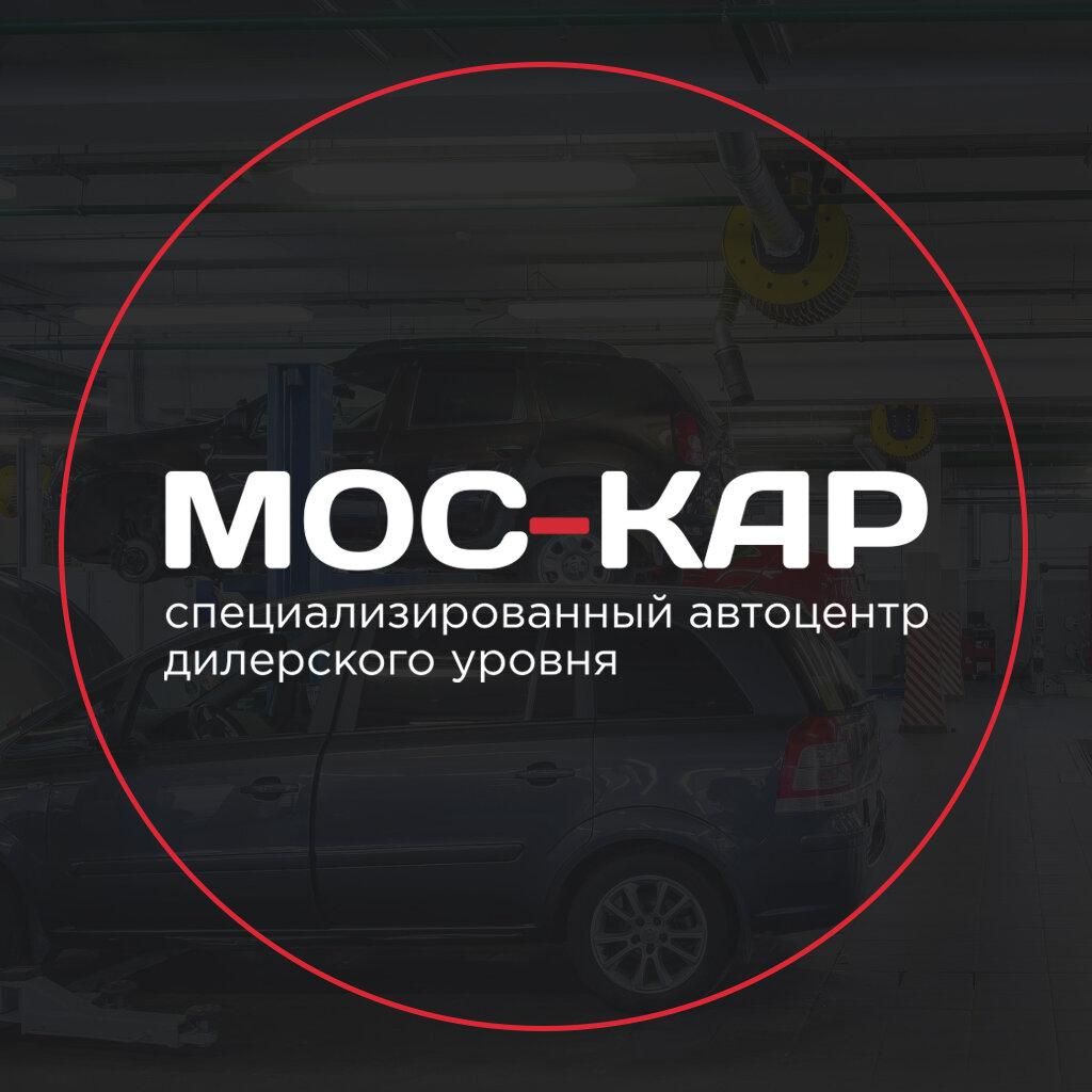 автосервис, автотехцентр — Техцентр Мос-кар — Москва, фото №7