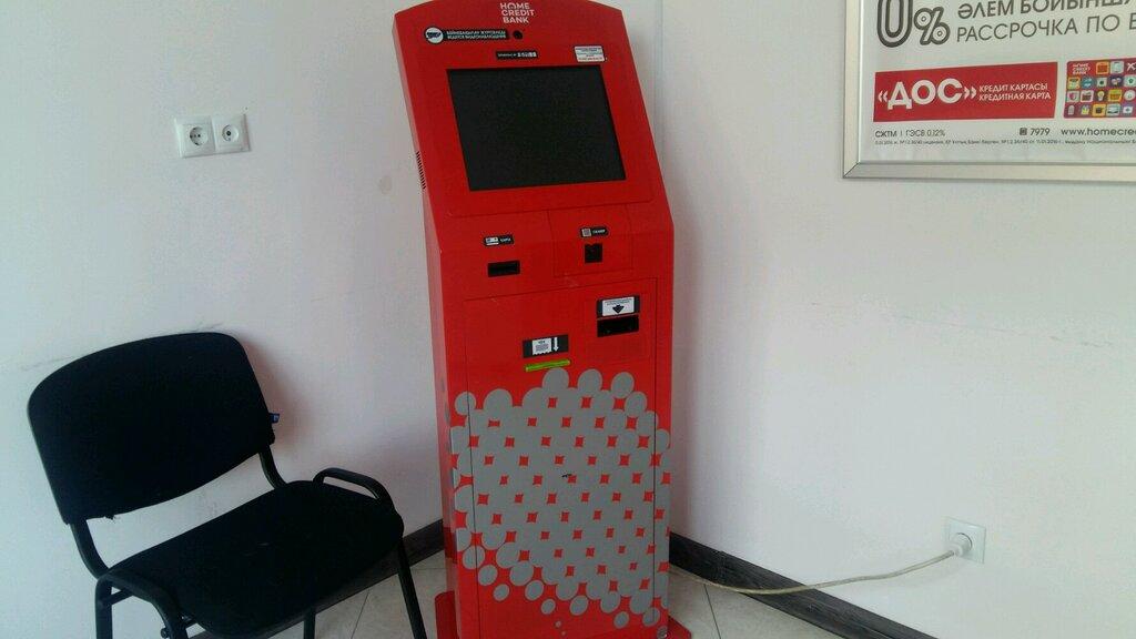 Банк хоум кредит в астане терминалы