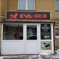 Eva-Ekb, Установка дополнительного оборудования в авто в Свердловской области