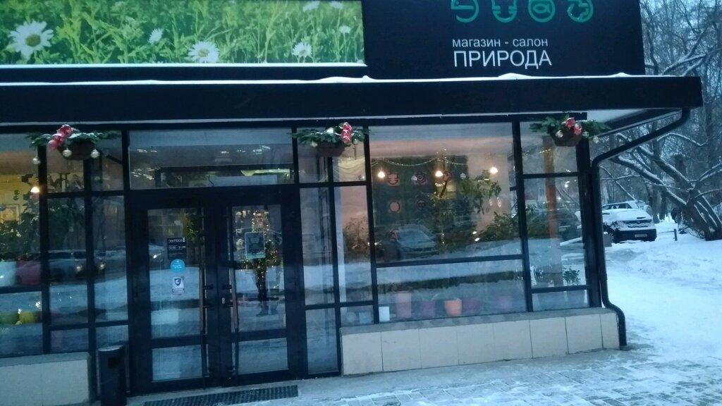 Магазин Природа Екатеринбург
