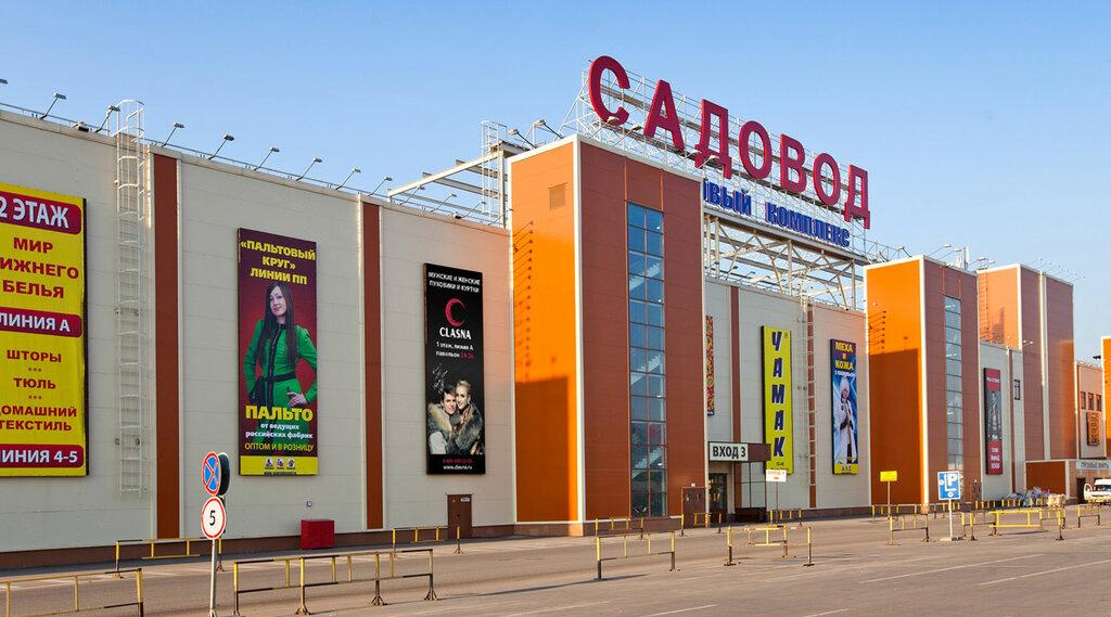 market — Sadovod — Moscow, photo 1
