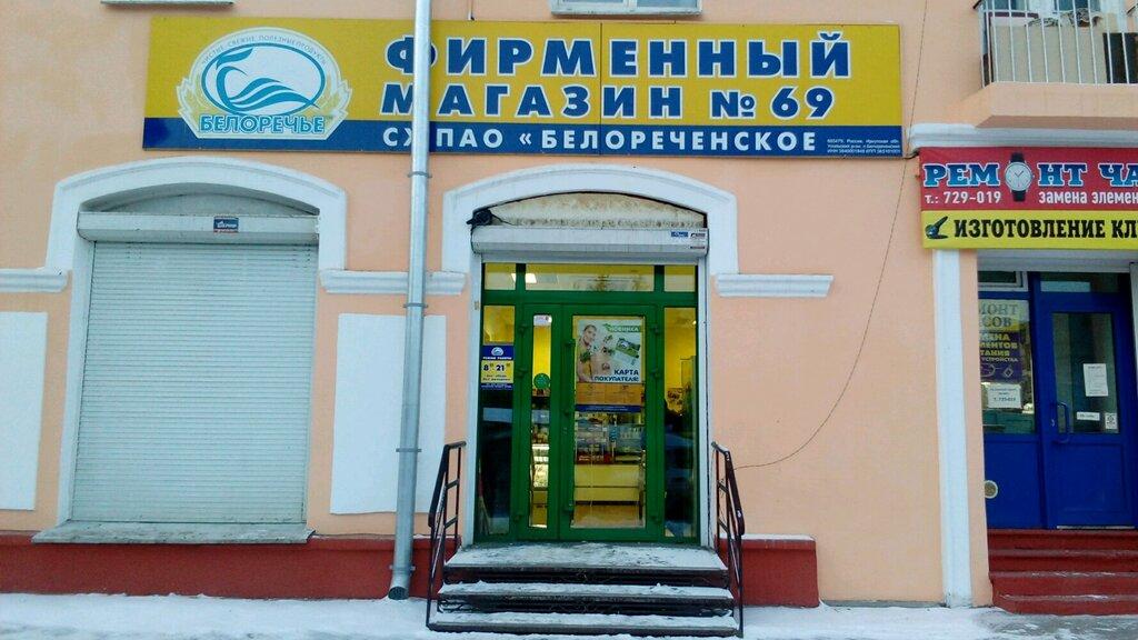Белоречье Магазины Иркутск Официальный Сайт
