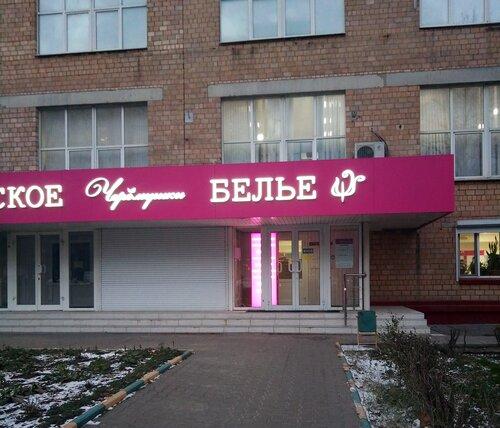 Магазин женского белья черемушки при фабрике интернет магазин трусы с высокой талией недорого