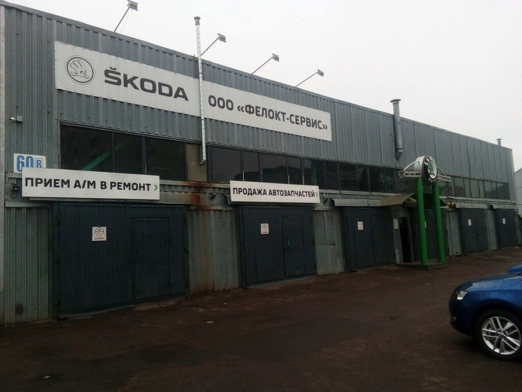 автосервис, автотехцентр — Škoda-Сервис — Минск, фото №1