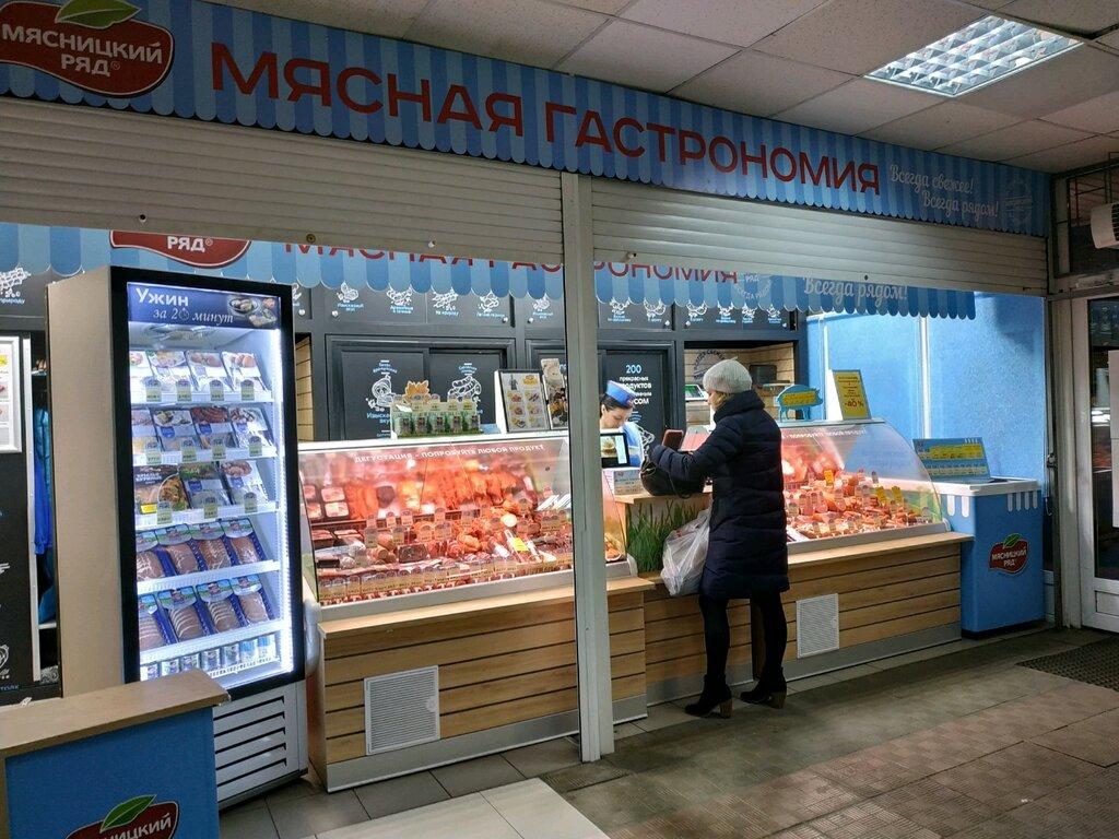 Мясницкий Ряд Магазины В Москве