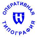 Оперативная Типография, Полиграфические услуги в Назарово