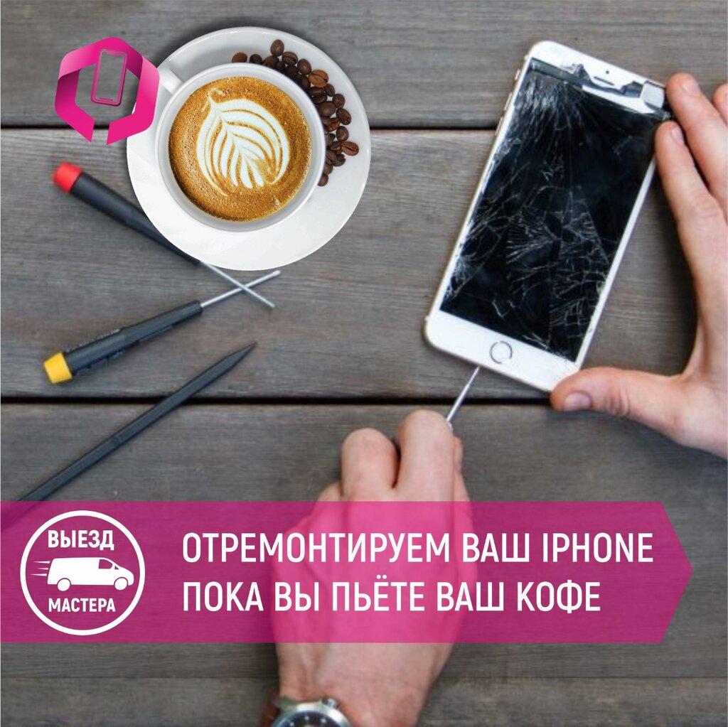 ремонт айфонов ростов красноармейская