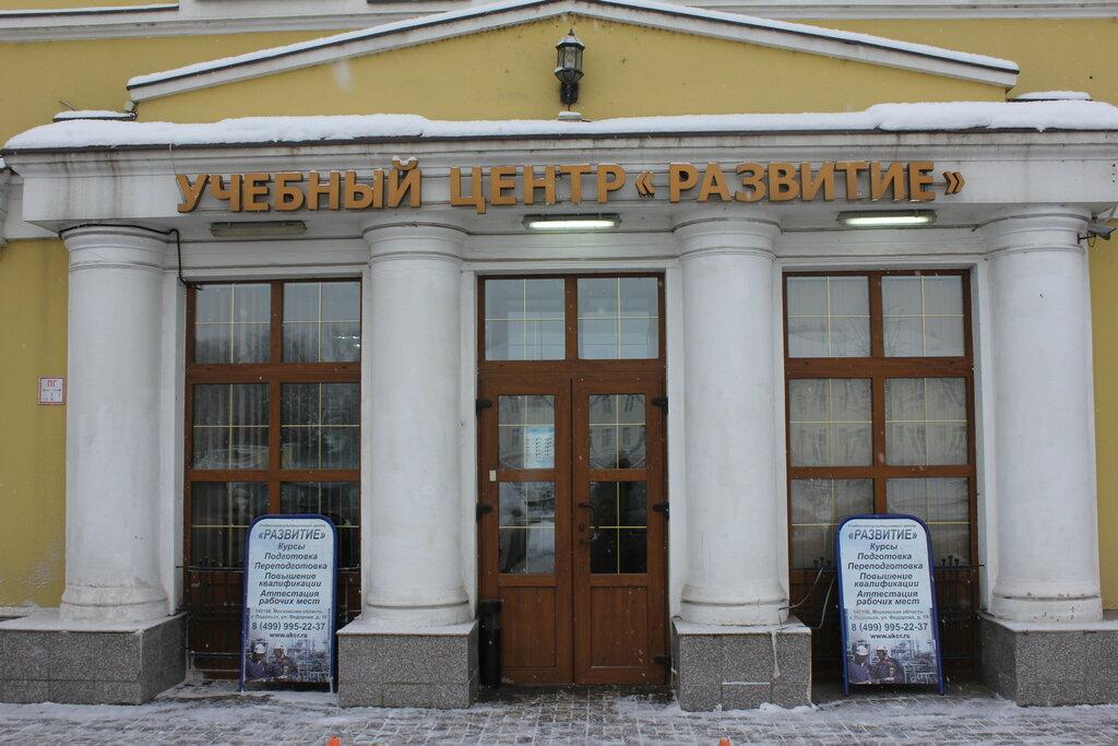 центр повышения квалификации — Учебный центр Развитие — Подольск, фото №1