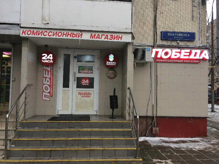 Победа ломбард отзывы сотрудников москва деньги займы под залог имущества