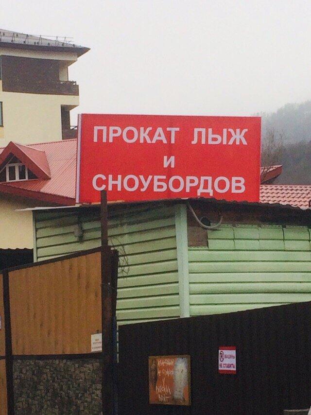 пункт проката — Sochiski — село Эстосадок, фото №2