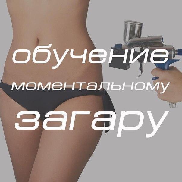 обучение мастеров для салонов красоты — Магазин Zagar. pro — Москва, фото №1