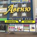 Ювелирная мастерская Алмаз, Изделия ручной работы на заказ в Городском округе Ижевск