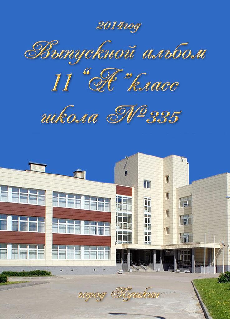 фотоуслуги — Компания Выпускной альбом — Санкт-Петербург, фото №2
