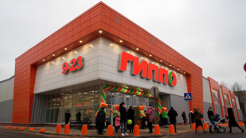 супермаркет — Гиппо — Витебск, фото №2