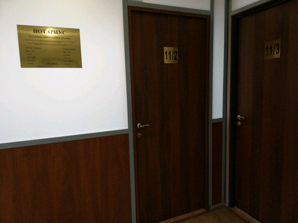 нотаріуси — Нотариус Рустемова Ж. Х. — Нур-Султан (Астана), фото №1