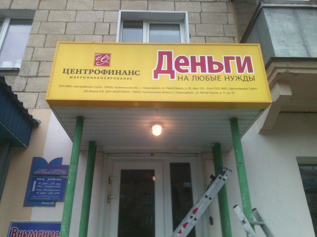 микрофинансирование — Центрофинанс — Камышин, фото №2